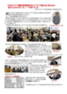 東部新年会1.jpg