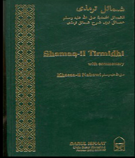 Shamail of the Prophet