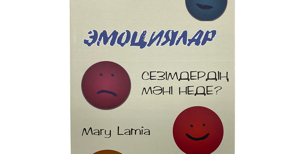 Ламиа М.К. «Эмоциялар»