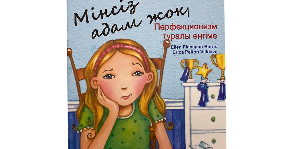 Флэнаган Бернс Э. «Мінсіз адам жоқ»