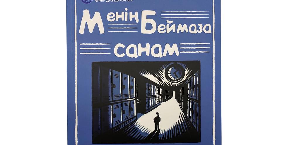 Томпкинс М.А., Мартинес К. «Менің беймаза санам»