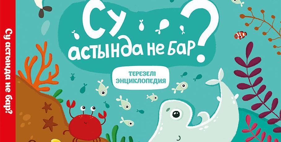 Энциклопедия «Су астында не бар?»