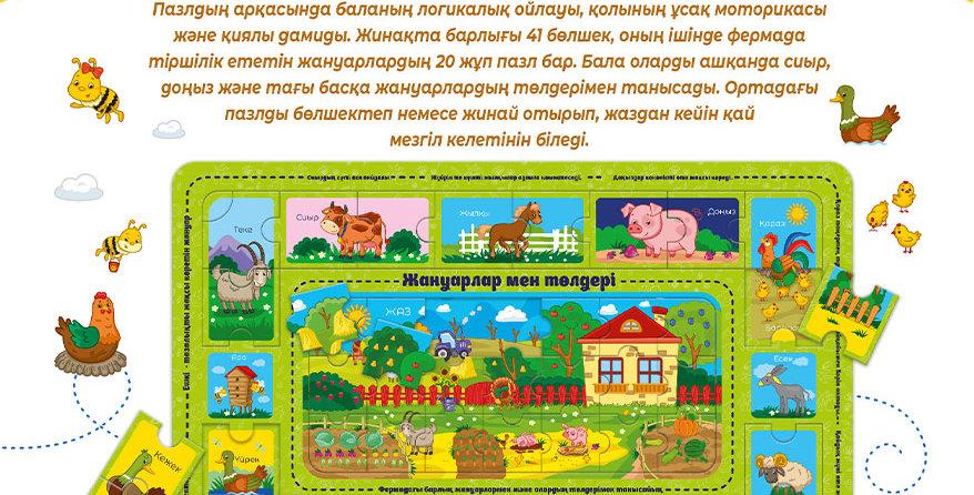 Развивающие пазлы «Животные и их детеныши» («Жануарлар мен төлдер»)