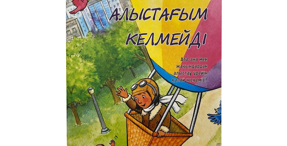 Лавалли К., Шнейдер С. «Алыстағым келмейді»
