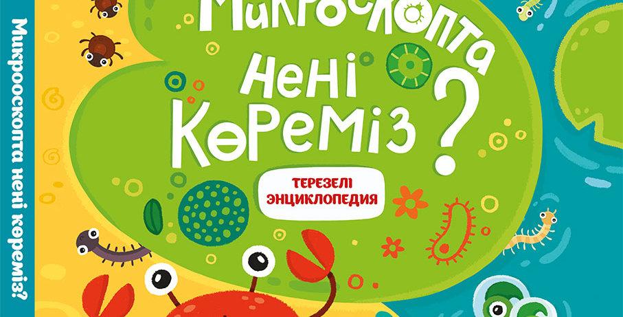 Энциклопедия «Микроскопта нені көреміз?»