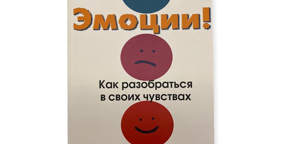 Ламиа М.К. «Эмоции!»