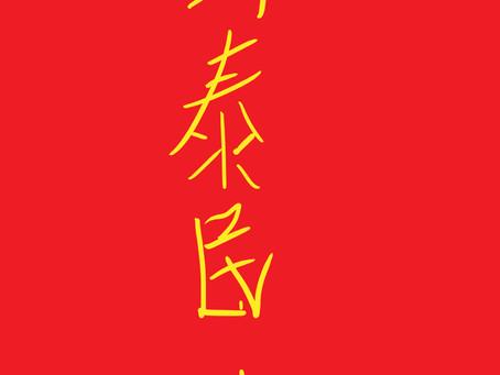 Kung Heï Fat Choï