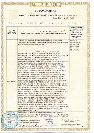 Сертификат соответствия кондиционера Dantex. ЛДС-МАРКЕТ (ИП Горбачев Е.С.) г.Бугульма https://www.lds-market.com