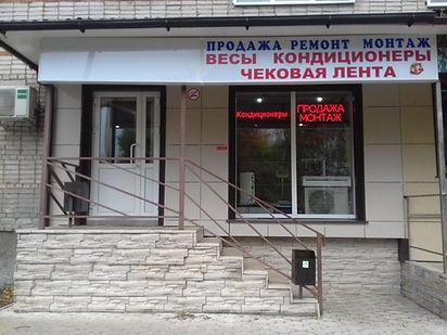 Работа в Бугульме. г.Бугульма ул.Баумана 14. Продажа/Ремонт. (ИП Горбачев Е.С.) https://www.lds-market.com/vakansii
