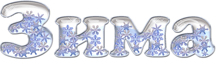 Зима близко  Бугульма, ул. Баумана 14 ИП Горбачев Е.С. https://www.lds-market.com/obogrevateli