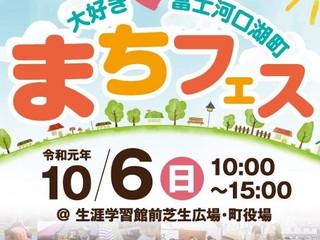 10月6日(日)町フェス出店します☆彡