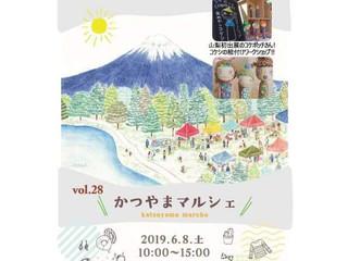 6月8日(土)勝山マルシェ 出店しています。