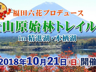 富士山原始林トレイルラン㏌精進湖 本栖湖