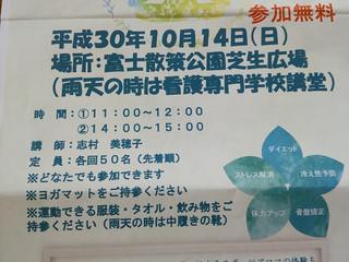 チャレンジヨガ 富士吉田スポーツアロマ体験会