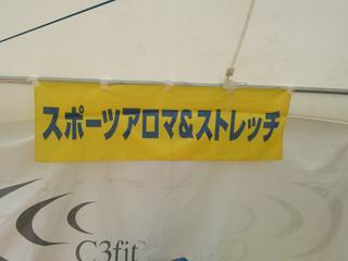 山中湖ロードレース スポーツアロマ&リカバリーブース