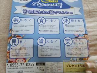 6月22日 富士山の麓でマルシェ出店(^^♪
