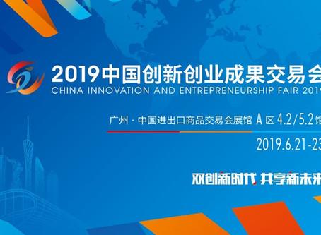 中国创新创业成果交易会 The China Innovation and Entrepreneurship Fair 2019