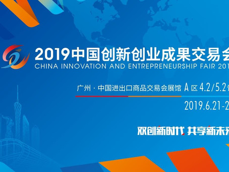 中国创新创业成果交易会 The China Innovation and Entrepreneurship Fair 2019