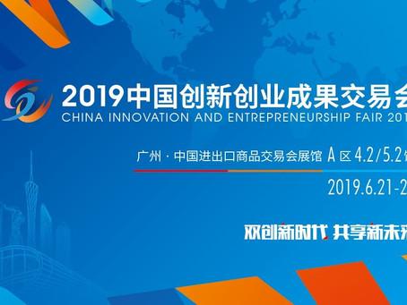 The China Innovation and Entrepreneurship Fair 2019