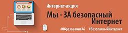 banner_dlya_shkol.jpg