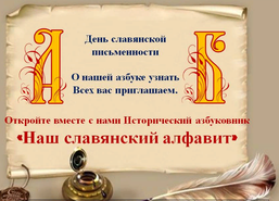 Квест-игра  по славянской письменности