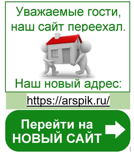 переезд сайта.png