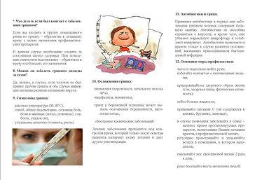ГРИПП буклет 2 стр.jpg