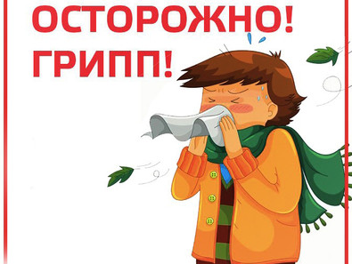 Осторожно грипп!