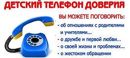 детский телефон доверия.jpg