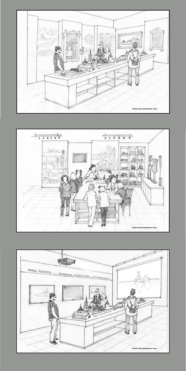 художественное решение экспозиции.jpg