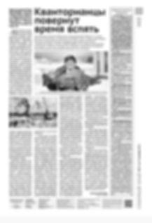 из газеты.jpg