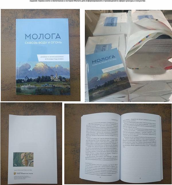 издание книги о Мологе.jpg
