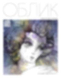 Филлеры YVOIRE (ИВОР) в журнале «ОБЛИК esthetic guide»