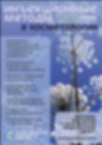 Филлеры YVOIRE (ИВОР) в журнале «Инъекционные методы в косметологии»