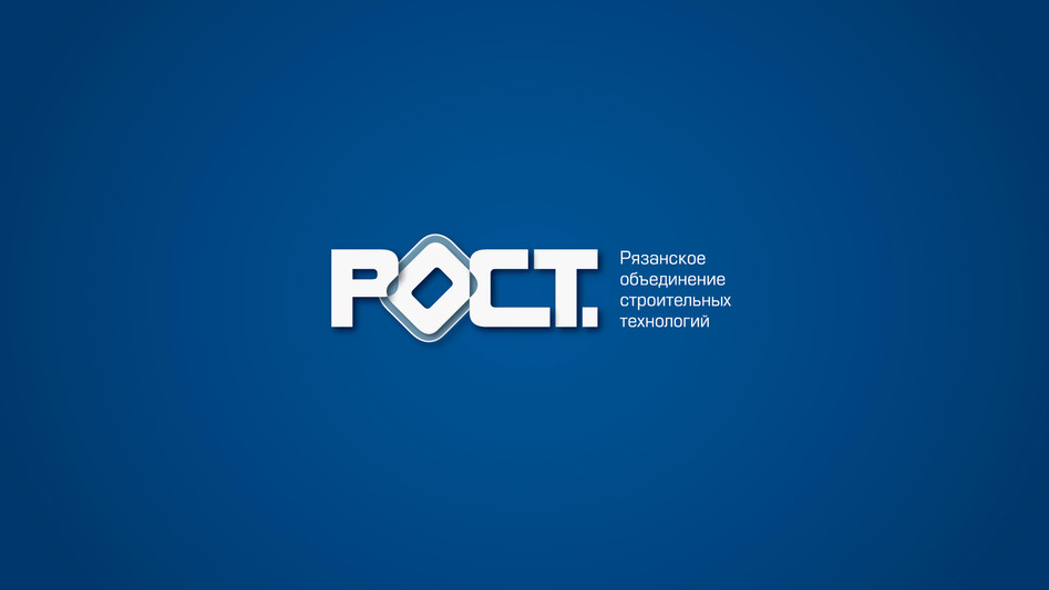 """Строительная организация """"РОСТ"""""""