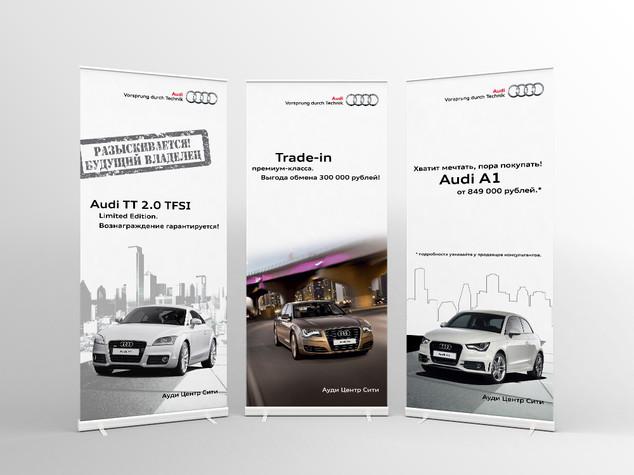 """Ролл-апы для компании """"Audi"""""""