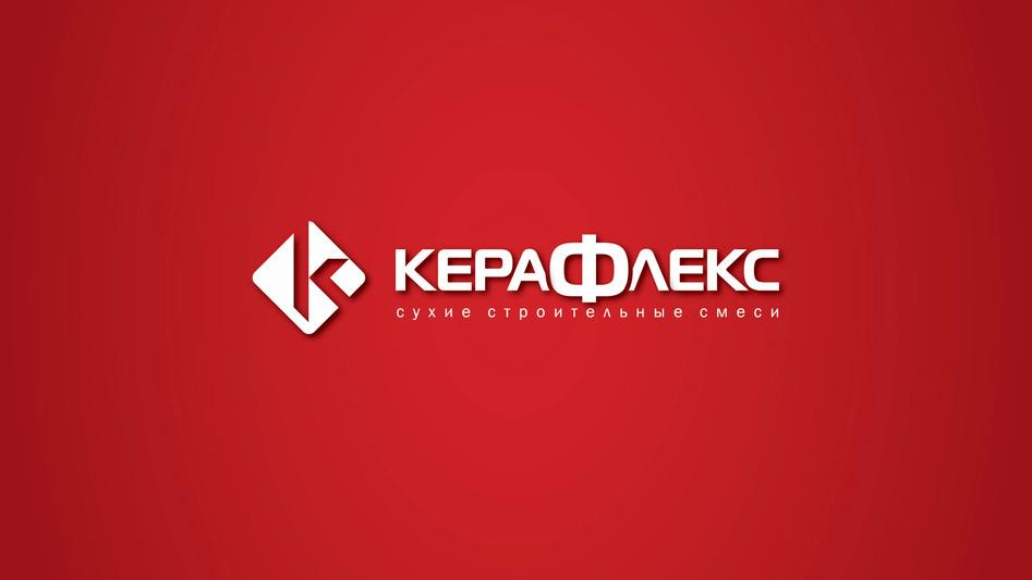"""Компания по переработке сухих строительных смесей """"Керафлекс"""""""