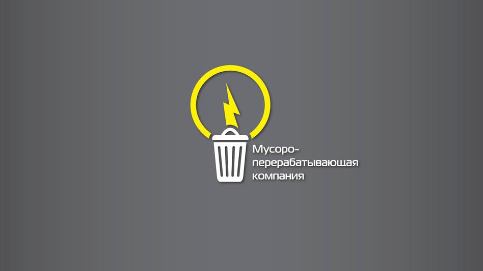 """Мусороперерабатывающая компания """"МПК"""""""