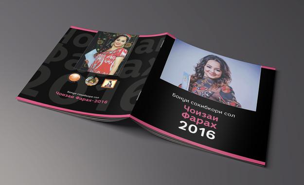 Обложка каталога конкурса