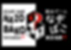 Nazobako logo 08 Full EJ Logo.png