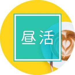15分オンライン昼活モーカフェ