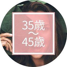 女の人生を思い通り豊かに生きるための35-45歳の過ごし方