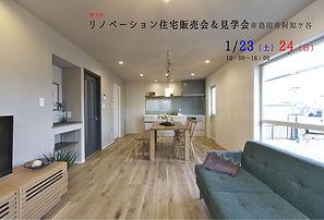見学会A_1ページ(3).jpg