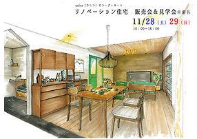 見学会_1ページ(3).jpg