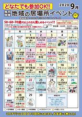 9月イベント 表_page-0001.jpg