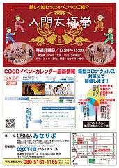 9月イベント 裏_page-0001.jpg