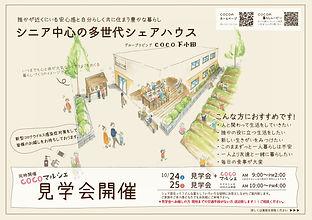 B4 【R2.10.24-25見学会】サービス受ける側向け(表) (1)_pag