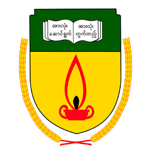 Yangon University of Education.jpg