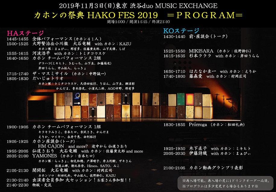 2019東京プログラム3.jpg