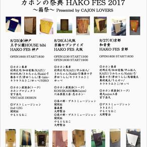 HAKO FES ライブレポート③【出会い編】秀-hide-